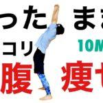 【立ちながら腹筋トレーニング★】お腹周りダイエット!!立ちながらお腹痩せが出来る簡単腹筋10分間 standing abs workout
