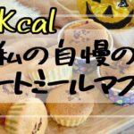 【20分で完成】オートミールマフィンの作り方/簡単・美味しい・人気ダイエットレシピ