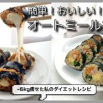 [ Diet Meal ] 簡単!おいしい!2種類のオートミールキンパ!  -6kg痩せたダイエットレシピ
