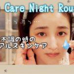 【肌が絶不調の時のリアルスキンケア】おすすめ&リピートの肌荒れ・ニキビ・マスク荒れ対策アイテム|Skincare Night Routine!!!