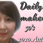 【毎日メイク】アラフィフのリフトアップメイク!