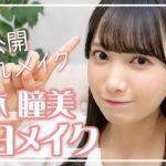 【初公開】鈴木瞳美の毎日メイクを紹介します♡