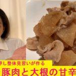 [弱押し整体見習い]女子が~地雷メイク~で作る元気になる簡単レシピ 「豚肉と大根の甘辛炒め」♡コメント欄でお話しましょっ♡