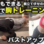 【簡単5分】腕立て伏せをせずに地味に効くバストアップ筋トレ&ストレッチ【ダイエット】