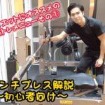 ダイエットにオススメ! 誰でも簡単にできる筋力トレーニング!