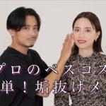【小田切ヒロさんのベスコスで】トレンドの質感レイヤードメイク【簡単!垢抜けメイク】