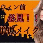 【超簡単コスパ最強!】ハロウィンでは必須の傷メイクをみきちゃんがご紹介!!!!