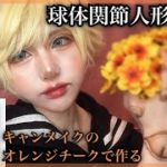 【ハロウィンメイク】球体関節人形メイク【コスプレ】