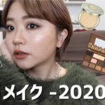 最近の毎日メイク!2020年 秋冬 Ver.♡Everyday Makeup!