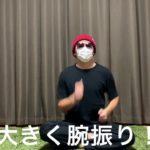 【4分】簡単二の腕痩せダンス!【神ダイエット!】