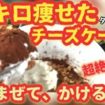 激痩せ注意!【ダイエット】40キロ痩せた男がオススメする超簡単なカッテージチーズケーキが美味しすぎる。