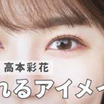 【アイドルのアイメイク術】日向坂46 高本彩花が握手会・ライブなどでしているアイメイクの仕方を紹介♡