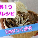 【きのこファースト】で食べて痩せる【キノコキトサンで脂肪吸収を抑える】超簡単ダイエット作り置き鉄板レシピ【蒸しきのこで栄養ロスなし】調味料1つ☆5分で出来る