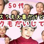 【50代】メイク動画(久しぶり❤️)マスクも大事だけどお化粧も大事だよ🥺【毎日メイク  】ロムアンド💄キャンメイク✨