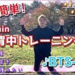 BTS『DNA』に合わせて【背中】の脂肪を落とす簡単最強エクササイズ!ダイエット 減量 背中 二の腕 背中美人 腹筋 くびれ トレーニング 筋トレ k-pop 韓国 バンタン