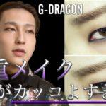 【メンズメイク】G-DRAGON風、一重メイクがかっこいい!!