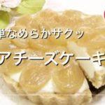 【簡単ダイエット】なめらかなレアチーズケーキにサクッとしたタルト生地!生クリーム不使用で低カロリー【糖質制限ダイエット】Low-carb rare cheesecake