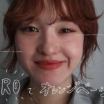 【毎日メイク】SHIROのカレンデュラシリーズでオレンジベージュメイク♡   mikiメイクvol.47