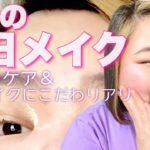 【普段メイク】お風呂上がりのスキンケア&毎日メイク!