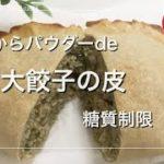 【簡単ダイエット】巨大餃子の皮を作ってみた!餃子の餡は低温調子しているため皮がなく可哀想なのでおから―パウダーでチャレンジしてみたら、美味しいじゃないですか!ビックリ【糖質制限】