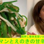 [弱押し整体見習い]女子が~ナチュラルメイク~で作る元気になる簡単レシピ 「ピーマンとえのきの甘辛煮」