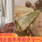 [弱押し整体見習い]女子が~ナチュラルメイク~で作る元気になる簡単レシピ 「鶏手羽と白ネギのクリーム煮」