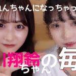 【今日好き】の石川翔鈴ちゃんの毎日メイクしたら彼氏できるんじゃないか????