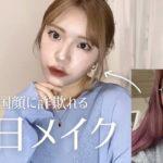 【毎日メイク】雑談しながら顔面詐欺る/韓国メイク