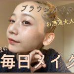 【毎日メイク】ブラウン系メイクで大人お洒落顔!です!