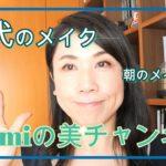 【50代】毎日のメイク 朝のメイク時間 メイク動画