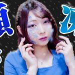 【アート】恐怖!100円ショップのもので顔が凍る特殊メイクやってみた!/How to Halloween make up【簡単】