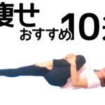 【脚痩せ10選】自分に合う脚痩せが見つかる!簡単寝ながらできるおすすめ10種類!
