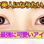 【超簡単】目だけであなたも明日からマスク美人!めちゃかわメイク講座【2020秋冬メイク】