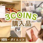 【3COINS購入品】使ってみた!キッチン・掃除・ダイエットなど|スリコのシリコンシリーズ