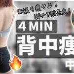 4分で華奢な背中を手に入れる背中痩せトレーニング!  4MIN Back Workout!!【ダイエット】