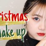 【Merry Christmas】クリスマスデートメイク♡【12/23~1/5まで毎日19時投稿】
