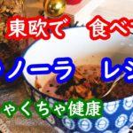 ヨーロッパの自家製〈グラノーラ〉の作り方の紹介/簡単ダイエットレシピ/海外生活Vlog