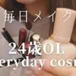 〔毎日メイク〕What is my favorite cosmetics?