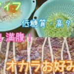 【ダイエット】糖質オフ!オカラお好み焼き!簡単・ヘルシーなのに満腹感!【アラフィフ】
