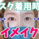 【超簡単】マスクの小顔効果をさらに倍増させるアイメイク術【丸顔さん必見】