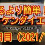 太るより簡単!?ビトケンダイエット14日目(2021/1/31)