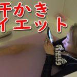【検証】お風呂で2時間全力で汗かいたら何キロ痩せる?!