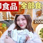 【無印良品】大量!ダイエット中の購入品!200kcal以下のヘルシーおやつ&ご飯を食べる!