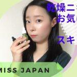 【2021ミスジャパン】乾燥ニキビ肌のお気に入り日常スキンケア・山田夏世