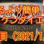 太るより簡単!?ビトケンダイエット7日目(2021/1/24)