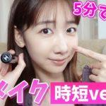 【超簡単】鼻を細く高く小さく見せるメイク術!時短Ver.