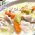 【ダイエット】時間がない時でも簡単に作れる低脂質レシピ!【鶏むね肉と白菜のチキンコンソメスープ】Weight Loss