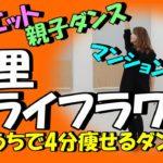 話題のこの曲!【優里「ドライフラワー」簡単痩せるダンス】こんな状況だし家で踊ろう!