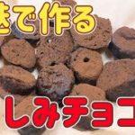 お麩で作るしみチョコ風おやつ【ダイエットレシピ】簡単ヘルシー 糖質オフ