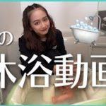 【ベビちゃんお披露目!?】沐浴の仕方